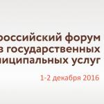 mfc-forum2016